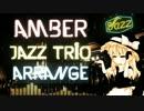 amber.jazz(修正版)