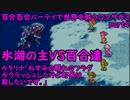 【実況】百合百合パーティで世界を救うロマサガ3  part4