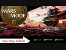 【2017】エイプリールフール「Mars Mode」【WoTC】