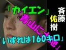 【プロ野球チャンネル】やきうを語るラジオ【2017年4月8日分】