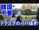 【日米合同コリアパッシング】 連絡ねぇ電話もねぇテレビも報じてねぇ!