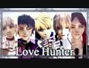 【Fate/MMD】Love Hunter×円卓【FGO】