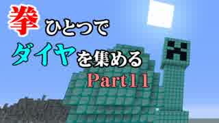 【Minecraft】拳ひとつでダイヤを集める Part11【ゆっくり実況】