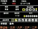 気まぐれ鉄道小ネタPART200-1 始発列車1987⇔2017【東日本】