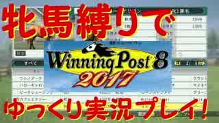 【ゆっくり実況】#1 牝馬縛りのWinning Post 8 2017 ~大いなる船出編~