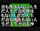 【初音ミク】音も沙汰もない人生【オリジナル曲】
