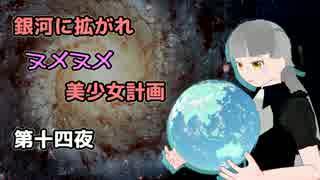 【Stellaris】銀河に拡がれヌメヌメ美少女計画 第十四夜【ゆっくり実況】
