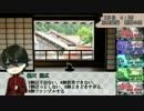 刀剣男士と雪山旅館【CoCTRPG】其の弐拾