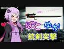 【BF1実況 12日目】ゆかりの銃剣突撃【ばとゆか】北狐鯖