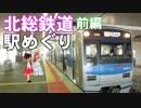 ゆかれいむで北総鉄道駅めぐり~前編~