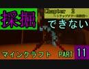 【Minecraft】採掘できないマインクラフトpart11【ゆっくり実況】 thumbnail