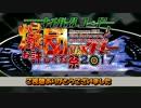 第83位:【メドレー単品】キチガイレコード 爆団のメドレー (off kichi)