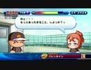 【パワプロアプリ/サクスペ】小嵐リョウイベント集(後編)