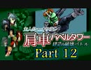 【MUGEN】主人公vsオリアレ 肩車バベルタワー建造&破壊バトル Part12