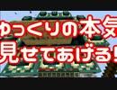 【Minecraft】スカイコレクトをゆっくり実況 Part7【スカイブロック】