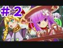 【四女神オンライン】私達、エグゼドライバーズ!【ゆっくり実況】part2