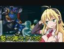葵の縛られロックマンX 05【VOICEROID実況】