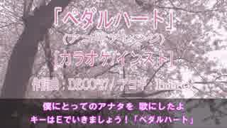 【ニコカラ(オケあり)】「ペダルハート」【アコギ弾き語りアレンジ】