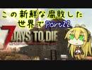 【7days to die】この新鮮な腐敗した世界で Part22【VOICEROID実況】