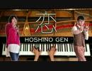 高音質【恋ー星野源】ピアノ Piano CANACANA