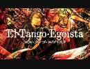 【無加工】エル・タンゴ・エゴイスタ歌ってみた。シノン