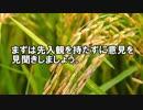 福島みずほ議員が種子法廃止に疑義を呈する