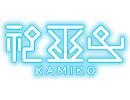 「神巫女 -カミコ-」 紹介映像