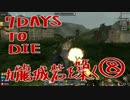 【7days to die】九龍城砦を築く008【マルチプレイ】