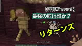 【日刊Minecraft】最強の匠は誰か!?リターンズ 魔法修行☆【4人実況】