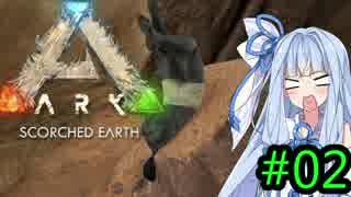 【ARK:Survival Evolved】姉さん、今度は砂漠にいきます2匹目【VOICEROID+実況】
