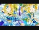 【鏡音リン・レン】 リーダリアの星 【民族調オリジナル曲】