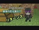 【日刊Minecraft】最強の匠は誰か!?リターンズ 魔法修行☆2日目【4人実況】