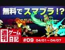 週刊ゲーム日記 #09 「基本無料のスマブラ風2D格闘 とか」
