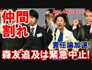 【民進党で危機感が破裂】 野田中央公園ブ