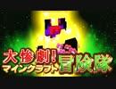 【実況】大惨劇!マインクラフト冒険隊 Part21【Minecraft】