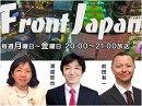【Front Japan 桜】検証:米中首脳会談 / ハワイで見たもう一つの日米関係 / ハリ...