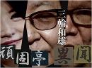 【頑固亭異聞】右ににじりよる共産党[桜H29/4/10]