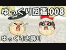 【ゆっくり図鑑008】ゆっくりお飾り