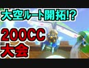 200CC対人戦大会が超楽しい!空飛ぶモートンとマリオカート8(...