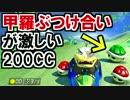 アイテム交戦激しすぎ!200CC対人戦で1位狙うマリオカート8(p...