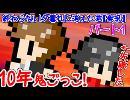 【実況】終わらない夕暮れに消えた君 1日目【超感動ゲーム】