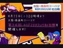 【告知】KOF02UM コーハツ 4/15(土) 第33回交流会・紅白戦【大阪・南森町】