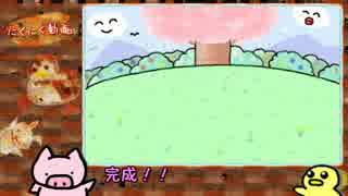おえかき動画 背景
