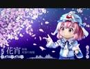 【東方和風アレンジ】花宵【死霊の夜桜】