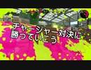 【ガルナ/オワタP】侵略!スプラトゥーン2【season.0-07】