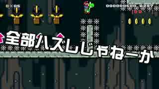 【ガルナ/オワタP】改造マリオをつくろう!【stage:90】