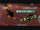 【日刊Minecraft】最強の匠は誰か!?リターンズ 魔法修行☆4日目【4人実況】 thumbnail