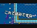 【ガルナ/オワタP】改造マリオをつくろう!【stage:91】