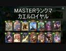 【シャドウバース】TOG環境MASTERランクマ10 蛙ロイヤル【ゆっくり実況】