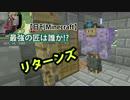 【日刊Minecraft】最強の匠は誰か!?リターンズ 魔法修行☆5日目【4人実況】